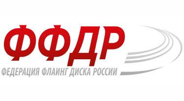 Федерация флаинг диска России