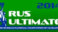 XXVI Открытый Чемпионат России по Алтимату 2014
