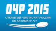 Открыта регистрация на Открытый Чемпионат России - 2015 по алтимат фрисби