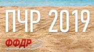 Заявки на проведение Пляжного чемпионата России 2019 года