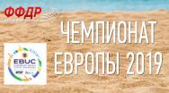 Формы заявок для участия в отборочных в сборную России на пляжный чемпионат Европы
