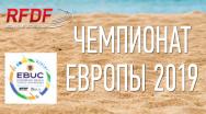 Пляжный чемпионат Европы 2019